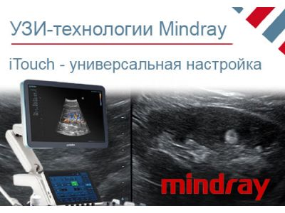 Функция iTouch от Mindray