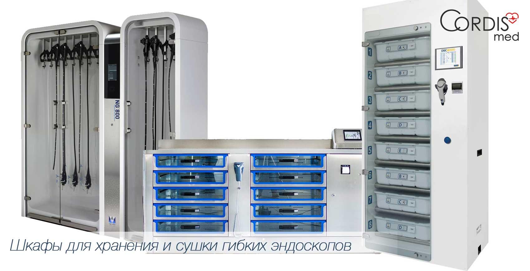 Держатели эндоскопов. Устройство и принцип работы шкафа для хранения и сушки эндоскопов
