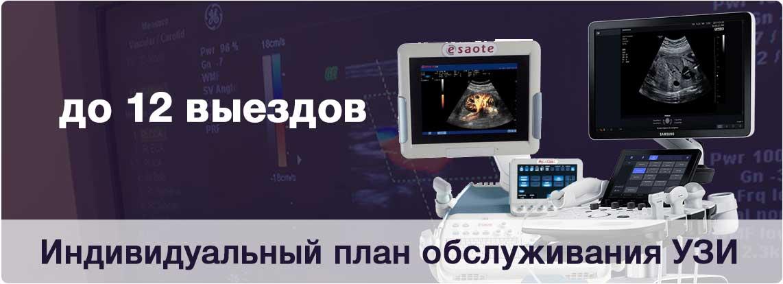 Индивидуальный план сервисного обслуживания УЗИ аппаратов, техники и оборудования
