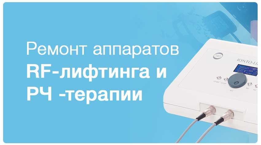 Ремонт аппаратов термолифтинга,RF-лифтинга , RF - терапии, радиочастотной терапии