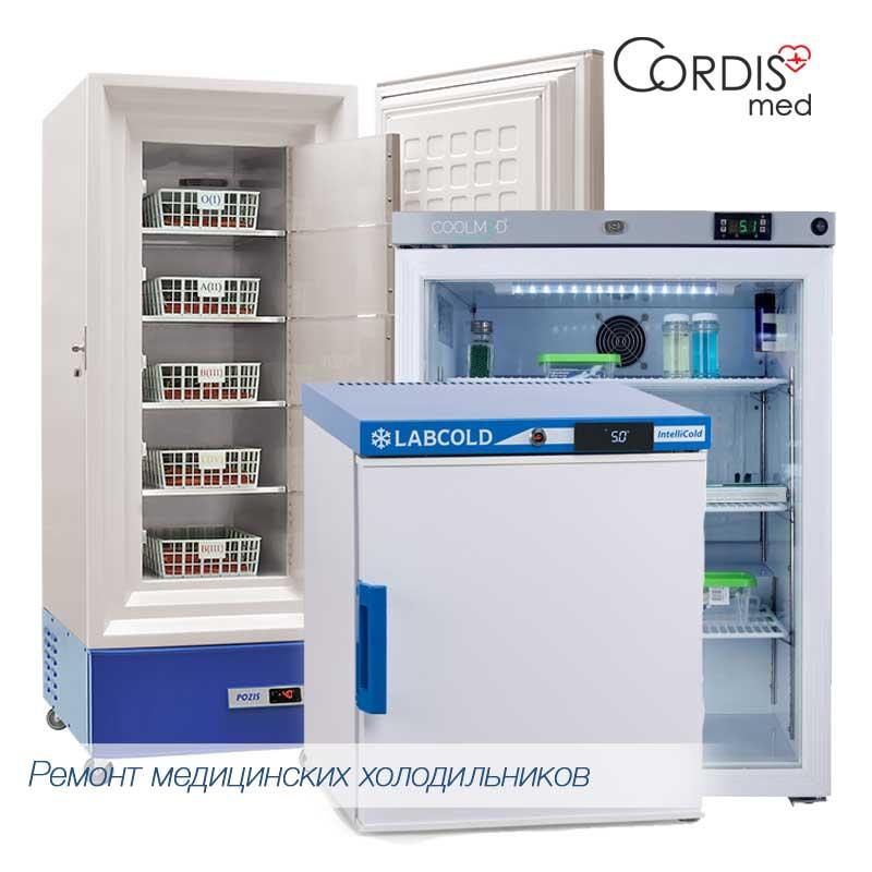 Ремонт медицинских и фармацевтических холодильников и морозильников