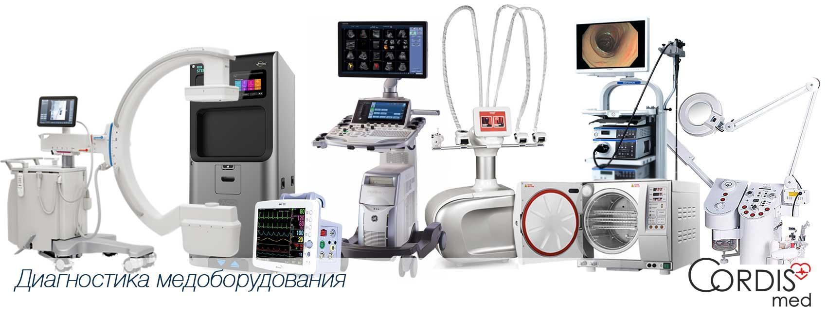 Цены на работы по диагностике медицинского оборудования