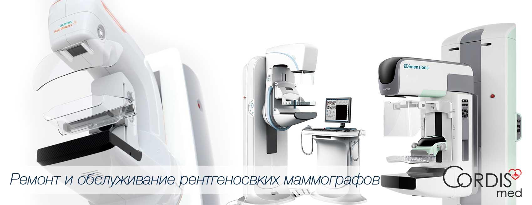 Ремонт цифровых и аналоговых маммографов