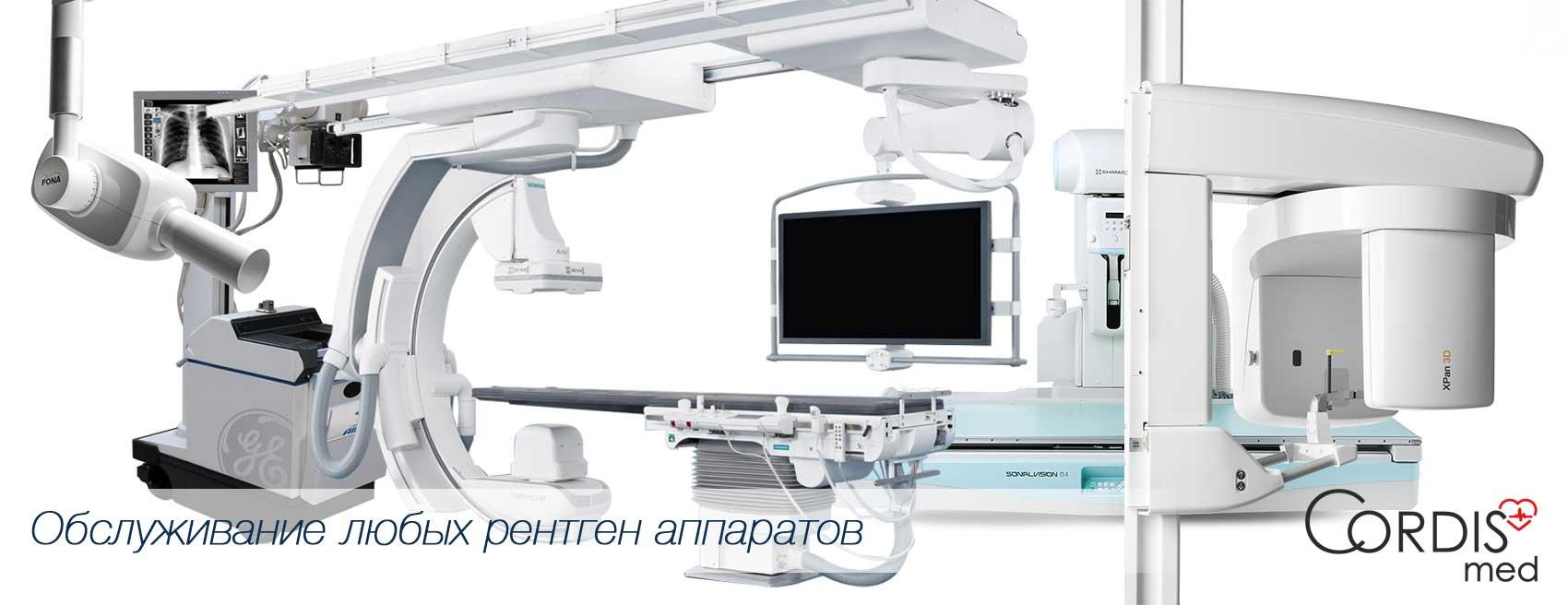 Обслуживание рентгена, рентген аппарата, рентгеновского оборудования