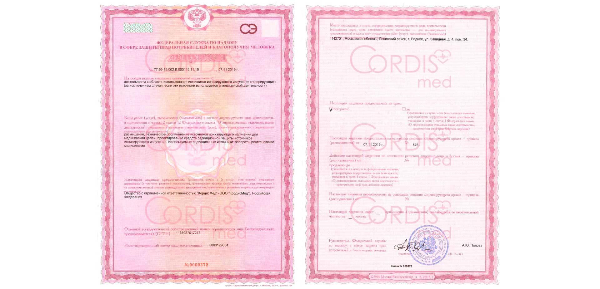 Лицензия ИИИ (Рентген. Источники Ионизирующего Излучения) № 77.99.15.002.Л.000115.11.19