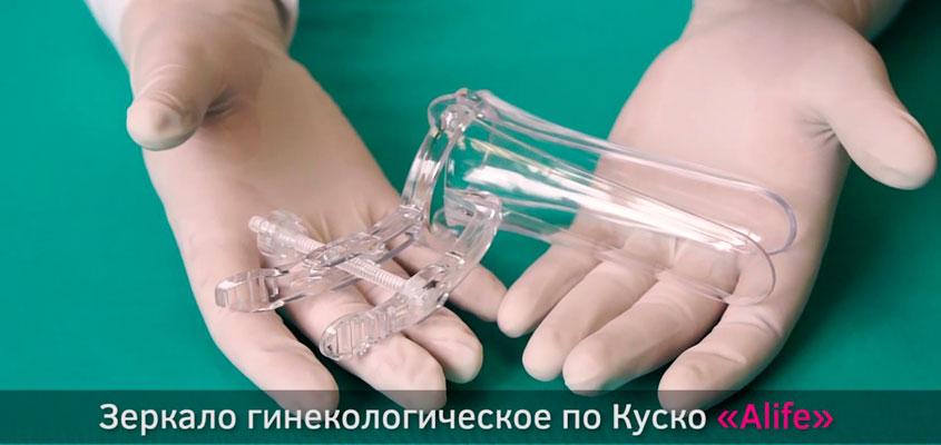 дезинфекция гинекологических зеркал