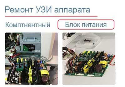 Ремонт УЗИ аппарата - ремонт блока (ультразвукового / УЗД сканера)