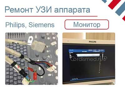 Ремонт УЗИ аппарата - экран, кабели, изображение (ультразвукового / УЗД сканера)