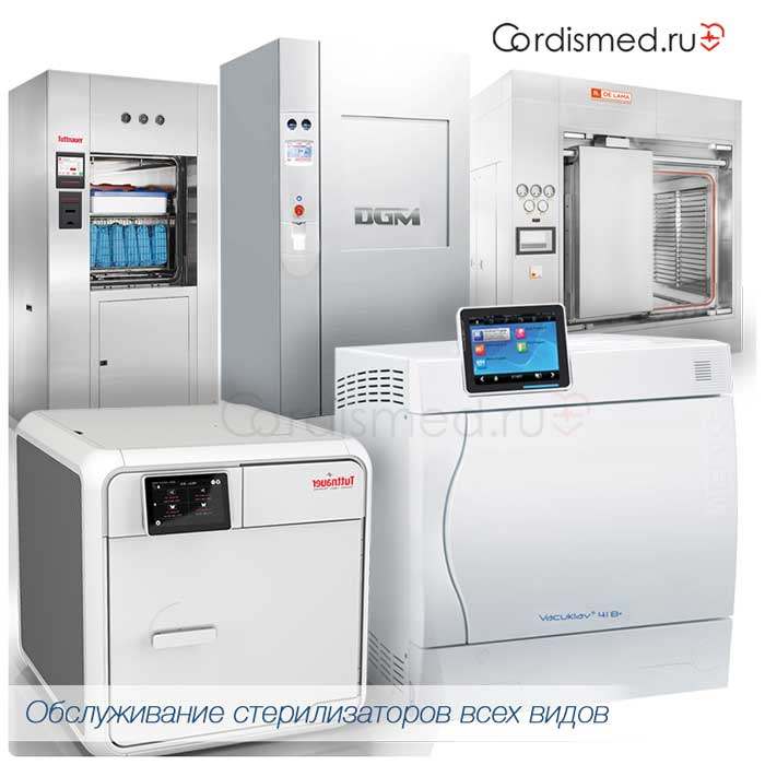Техническое обслуживание паровых, воздушных и низкотемпературных (плазменных) стерилизаторов в Cordismed