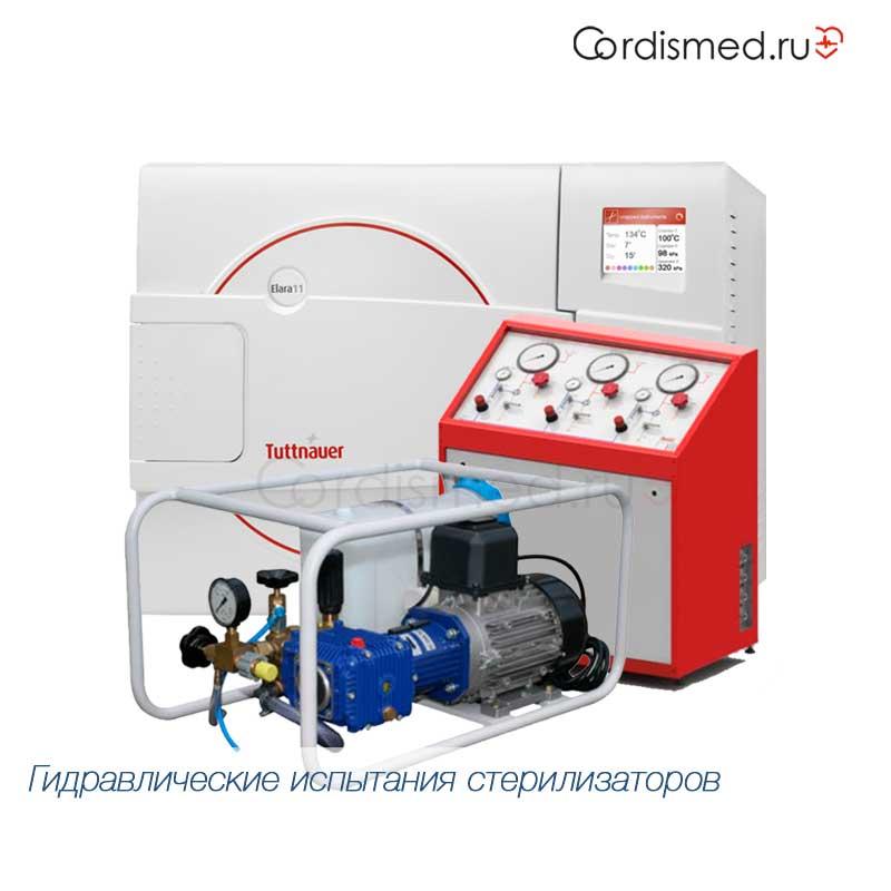 Гидравлические испытания паровых стерилизаторов (автоклавов) по регламенту в Кордисмед