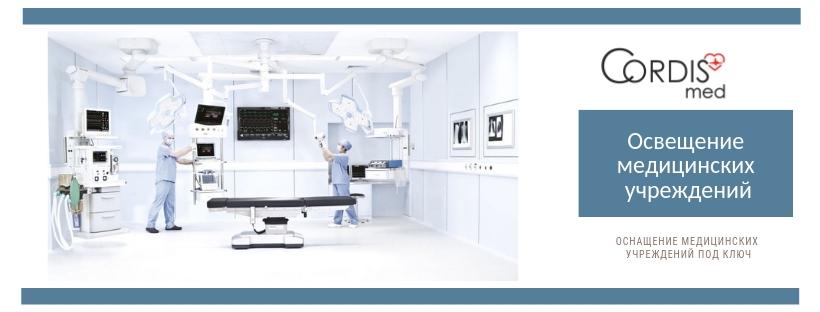 Требования и нормы по освещению медицинских учреждений